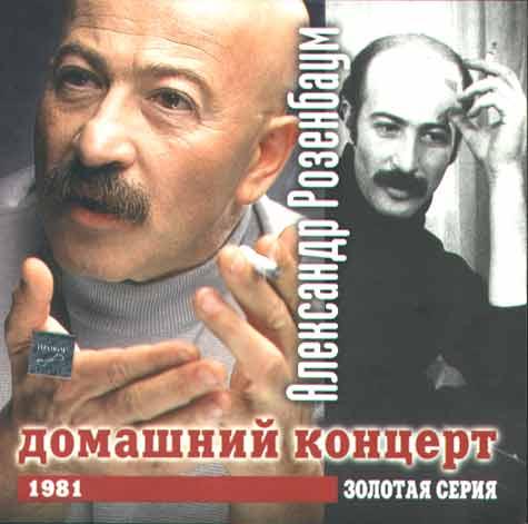 ДОМАШНИЙ КОНЦЕРТ 1981